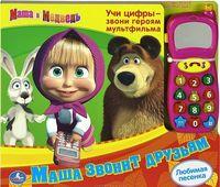 Маша и Медведь. Маша звонит друзьям. Книжка-игрушка (Телефон - Звуковой Модуль)