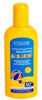 Молочко солнцезащитное для детей SPF 50 (150 мл)