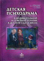 Детская психодрама в индивидуальной и семейной терапии, в детском саду и школе