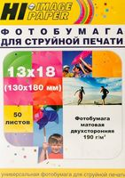 Фотобумага матовая двусторонняя (50 листов, 190 г/м, 13х18 см)