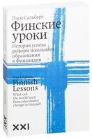 Финские уроки. История успеха образовательной реформы в Финляндии