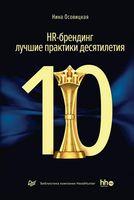 HR-брендинг. Лучшие практики десятилетия