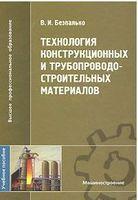 Технология конструкционных и трубопроводостроительных материалов