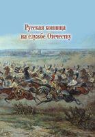 Русская конница на службе Отечеству