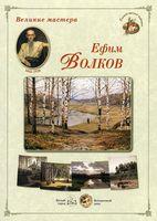 Ефим Волков. Великие мастера
