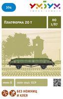 """Сборная модель из картона """"Платформа двуосная"""" (масштаб: 1/87)"""