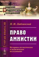Право амнистии. Историко-догматическое и политическое исследование (м)