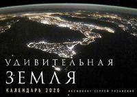 """Календарь настенный """"Удивительная Земля"""" (2019)"""