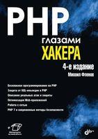 PHP глазами хакера (м)