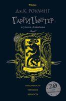 Гарри Поттер и узник Азкабана. Хуффльпуфф
