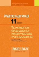 Математика. 11 класс. Примерное календарно-тематическое планирование. 2020/2021 учебный год. Электронная версия