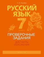 Русский язык. 7 класс. Проверочные задания. Диктанты. Изложения