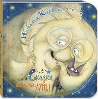 Сказки бабушки Луны