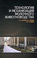 Технология и механизация молочного животноводства