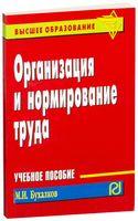Организация и нормирование труда (м)