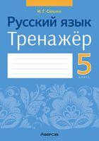 Русский язык. 5 класс. Тренажёр