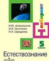 Естествознание. 5 класс