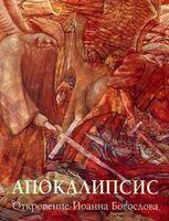 Апокалипсис. Откровение Иоанна Богослова