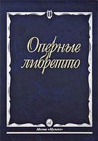 Оперные либретто. Краткое изложение содержания опер