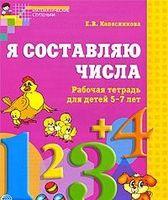 Я составляю числа. Рабочая тетрадь для детей 5 - 7 лет
