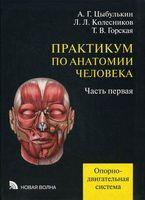 Практикум по анатомии человека. Часть 1. Опорно-двигательная система (в 4 частях)