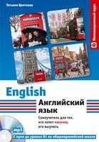 Английский язык. Самоучитель для тех, кто хочет наконец его выучить (+ CD)