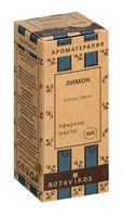 """Эфирное масло """"Лимон"""" (10 мл)"""