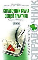 Справочник врача общей практики (в двух томах)