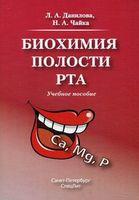 Биохимия полости рта