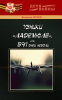 "Узники ""Ладемюле"", или 597 дней неволи"