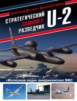 """Стратегический самолет-разведчик U-2. """"Железная леди"""" американских ВВС"""