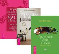 Викканская магия. Полная энциклопедия по практической магии для женщин. Природная магия в семье (комплект из  3 книг)