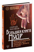 Большая книга мудр. Йога для пальцев, которая даст здоровье, деньги и удачу