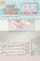 """Набор для скрапбукинга """"Свадебная открытка"""""""