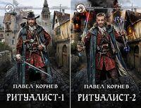 Ритуалист (в двух томах)