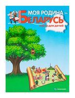 Моя Родина - Беларусь. Карта для детей