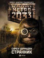 Метро 2033. Странник (м)