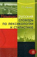 Немецко-русский словарь по лексикологии и стилистике
