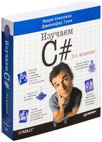 Изучаем C#