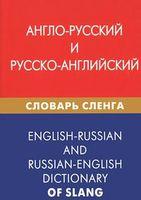 Англо-русский и русско-английский словарь сленга