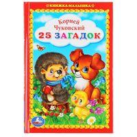 25 загадок. Книжка-малышка