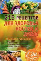 215 рецептов для здоровья костей и зубов