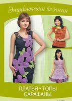Платья, топы, сарафаны