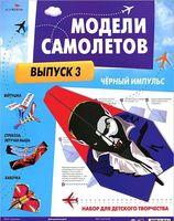 """Оригами простое """"Модели самолетов. Выпуск 3"""""""