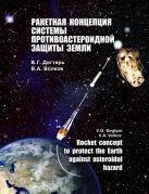 Ракетная концепция системы противоастероидной защиты Земли