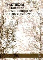 Практикум по селекции и семеноводству полевых культур
