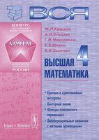 Вся высшая математика. Том 4. Кратные и криволинейные интегралы, векторный анализ, функции комплексного переменного, дифференциальные уравнения с частными производными (в 7 томах)