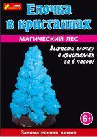 """Набор для выращивания кристаллов """"Елочка в кристаллах"""" (синяя)"""
