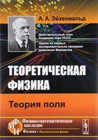 Теоретическая физика. Теория поля
