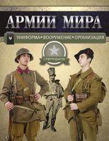Армии мира. Униформа. Вооружение. Организация (комплект из 6 книг)